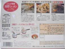 画像2: 阿藻珍味 尾道ラーメン4人前 生麺 (2)