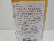 画像3: シトラスの里 瀬戸田40コのれもん 720ml (3)