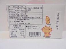 画像2: にゃーモンド (2)