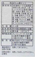 画像3: 【冷凍】ぼたん鍋2人前セット (3)