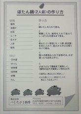 画像2: 【冷凍】ぼたん鍋2人前セット (2)
