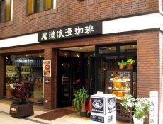 画像2: 尾道浪漫珈琲ドリップバッグコーヒー詰め合わせ (2)