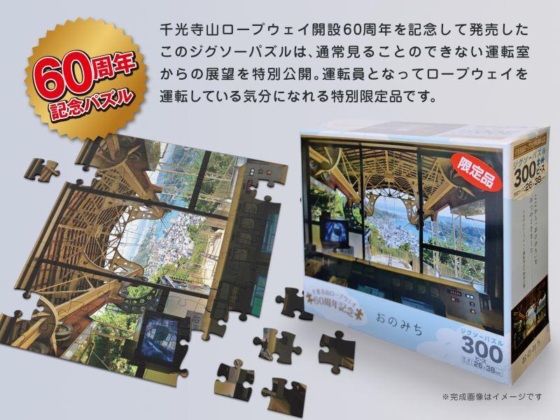 画像1: ジグソーパズル(300ピース)【千光寺山ロープウェイ オリジナルグッズ】 (1)