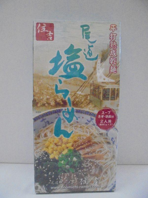 画像1: 住吉 尾道塩ラーメン(平打熟成乾麺)2食入 (1)