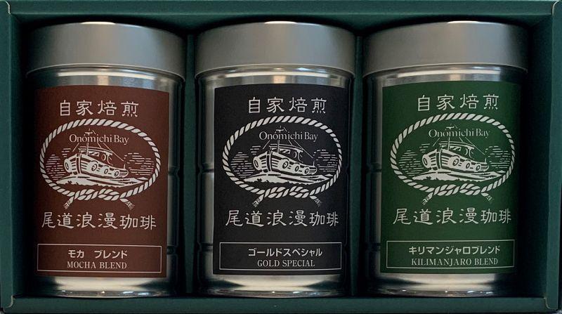 画像1: 尾道浪漫珈琲レギュラーコーヒー3本詰め合わせ (1)