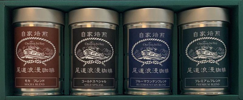 画像1: 尾道浪漫珈琲レギュラーコーヒー4本詰め合わせ (1)