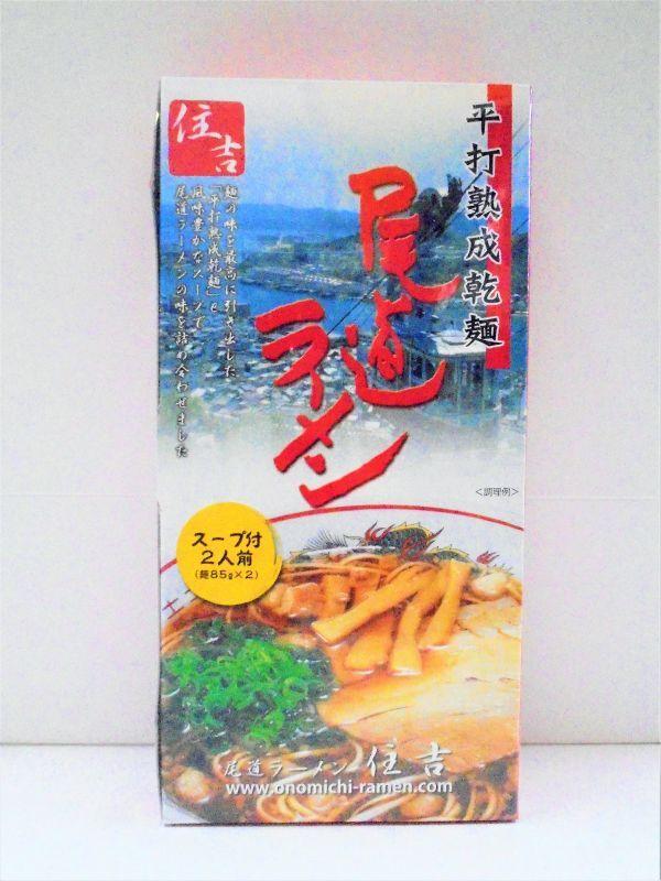 画像1: 住吉 尾道ラーメン醬油(平打熟成乾麺)2食入 (1)